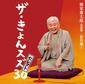 柳家喬太郎の芸歴30周年を記念した1か月連続落語会、その厳選音源が待望のCD化!