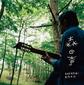 加藤崇之 『森の声』 ガット・ギターの音色を最大限活かすようなギターと、森との美しい交感の記録帖
