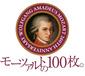 2016年はモーツァルト生誕260年! 一歩先に踏み込んだ鑑賞の入口として好適なシリーズ〈モーツァルトの100枚。〉始動