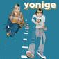 yonige 『HOUSE』 感情の機微をグッド・メロディーに乗せカラッと歌う、爆発力押しじゃないミニ作
