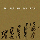 SHUYA 『猿人、原人、旧人、新人、現代人』 汚部屋レコード代表の2作目は、ある意味、生活密着型ラッパーのリアルが垣間見られる