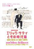 イントキも制作をお手伝いした、7月8日から開催〈エリック・サティとその時代展〉の案内冊子が店頭でも配布中です