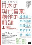 〈令和〉の始まりにスタートするオペラシティの新シリーズ「日本の現代音楽、創作の軌跡」 第一回は1929年生まれの日本人現代音楽家