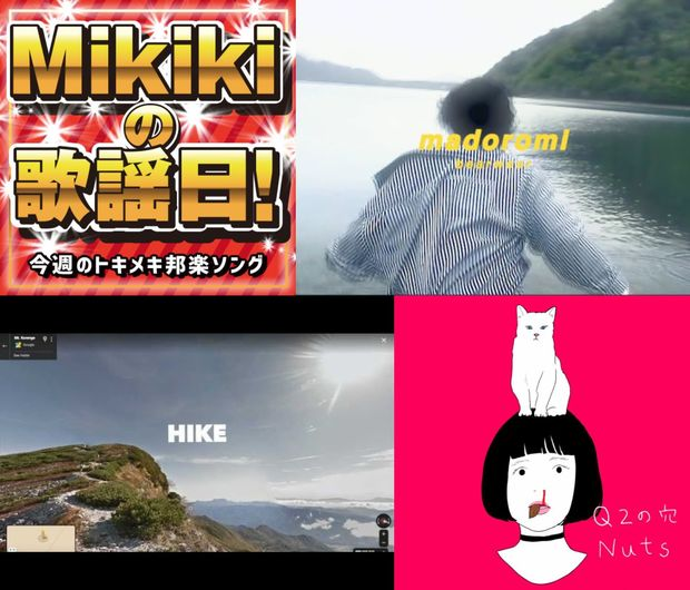 Bearwear、Strip Joint、Q2の穴、米津玄師、マサ小浜……Mikiki編集部員が選ぶ今週の邦楽5曲