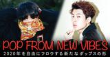 【POP FROM NEW VIBES】空音やMom、新たなポップスの可能性たちを紹介!
