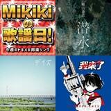 【Mikikiの歌謡日!】第31回 崎山蒼志、シャムキャッツ、JNKMN、-KARMA-……今週のトキメキ邦楽ソング