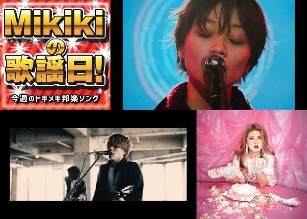 ステレオガール、LD50、valknee、tiger bae、HAIIRO DE ROSSI……Mikiki編集部員が選ぶ今週の邦楽5曲