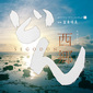 富貴晴美 『大河ドラマ 西郷どん オリジナル・サウンドトラックII』 奄美の音楽家も多く参加、ジャズで彩る江戸の世界