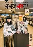 柴田聡子をフィーチャーした〈未来ノ和モノ〉をタワーレコード全店で配布、ポストカード&ポスターのプレゼントも