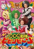 「NHK おかあさんといっしょ 最新ソングブック おまめ戦隊ビビンビ~ン」 親御さんも夢中になったキラー・チューンを収録