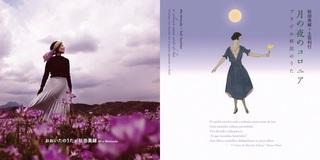 旅する音楽家・松田美緒、知られざる歌を探して