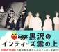 Eggs黒沢のインディーズ雲の上 2021年10月1日号――新東京、フミンニッキなど必聴の7曲