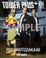 吉本坂46 『泣かせてくれよ』 第3の坂道、始動! トレンディエンジェル斎藤さん・たかし、おばたのお兄さんを撮り下ろし!