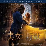 VA 『美女と野獣 オリジナル・サウンドトラック』 ジョン・レジェンド&アリアナ・グランデが主題歌を歌唱した実写版のサントラ