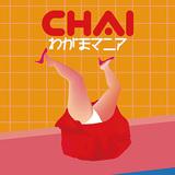 CHAI 『わがまマニア』 よりポップスター然とした歌と、絶品のメロディーのサードEP