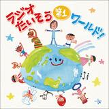 『ラジオたいそう〈第1〉ワールド!~いろんな国の1、2、3 を覚えて体操しよう~』 ラジオ体操が世界を繋ぐ! 9か国の言語で収録したCD