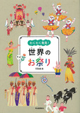 竹永絵里 「世界のお祭り」 メキシコ〈死者の日〉など、祭りを歴史や背景とともに紹介