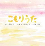 クラシック・ア・カペラ・グループAuraの元メンバー佐藤悦子、初ソロ作『こもりうた』は優しいソプラノと温かみあるオルガンが重なった心地良い一枚