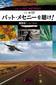 堀埜浩二 「パット・メセニーを聴け!」 詳細な解説で楽曲に追ったディスコグラフィー本