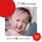 戸川純with Vampillia 『わたしが鳴こうホトトギス』 歌手活動35周年記念作、自身の名曲群を再編曲したコラボ作