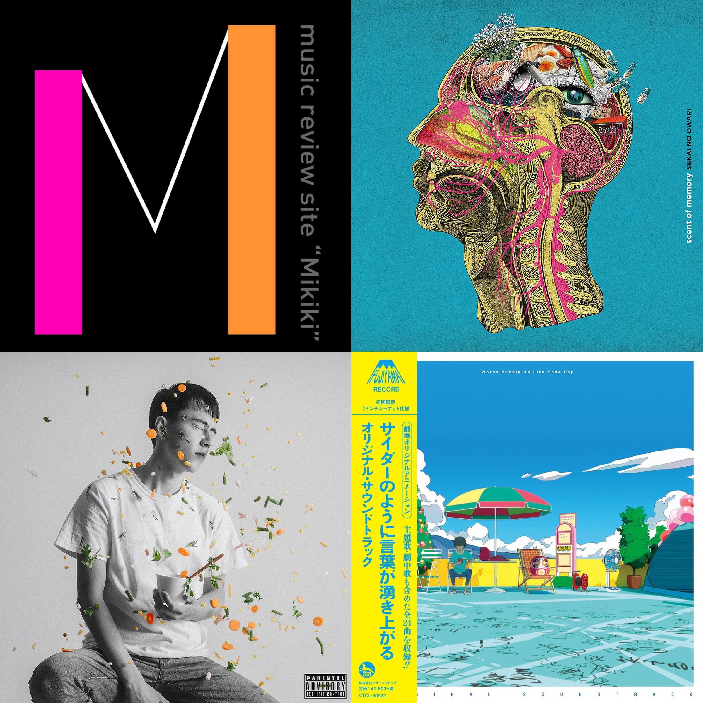 SEKAI NO OWARI、Wez Atlas、「サイダーのように言葉が湧き上がる」サントラなど今週リリースのMikiki推し邦楽アルバム/EP7選!