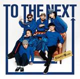 PUSHIM×韻シスト 『TO THE NEXT』 ヒップホップ・バンドならではのスタイリッシュなレゲエ