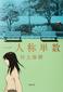 村上春樹「一人称単数」6年ぶりの短編集が誘う魅惑の異世界