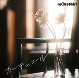 reGretGirl『カーテンコール』恋愛の形をテーマに甘酸っぱい歌声とバンド・サウンドを研ぎ澄ましメジャー・デビュー