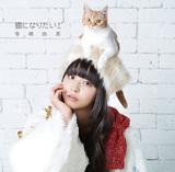 """寺嶋由芙 """"猫になりたい!"""""""