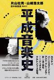 片山杜秀、山崎浩太郎、田中美登里 「平成音楽史」 平成クラシック界の話題をほぼ網羅し、さまざまな事件が音楽界に与えた影響に鋭く迫る