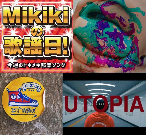 yuriko imaoka、DJ TASAKA、佐藤優介、valknee feat. hirihiri、AAAMYYY……Mikiki編集部員が選ぶ今週の邦楽5曲