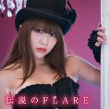 """Pile """"伝説のFLARE"""""""