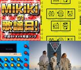 Paraiso、Official髭男dism、FNCY、zzz feat. カルロスまーちゃん……Mikiki編集部員が今週オススメの邦楽曲