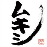 レキシ 『ムキシ』 〈煌めき80s×日本史〉の無茶なミックスが最高です。三浦大知や上原ひろみら参加の新作