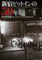 田中伊佐資 「新宿ピットインの50年」 菊地成孔や大友良英、渡辺貞夫らが日本のジャズ支える老舗を語りまくる一冊