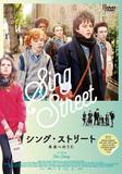 映画「シング・ストリート 未来へのうた」 14歳の少年がバンドと恋を通じて成長、音楽と青春と若さ溢れるジョン・カーニー監督作
