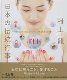村上龍執筆による「日本の伝統行事」新解釈。全編英訳付き&坂本龍一監修の日本の童謡と唱歌集3CD付き