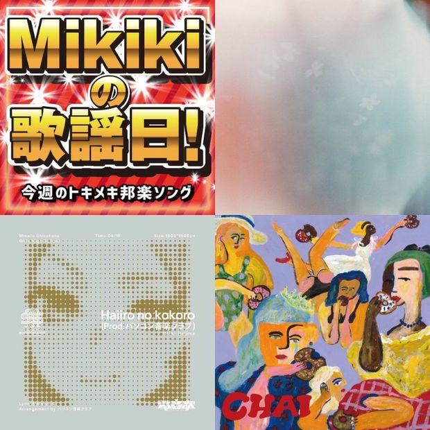 colormal、電音部(港白金女学院)、NENE、CHAI……Mikiki編集部員が今週オススメの邦楽曲