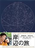 映画「岸部の旅」黒沢清が夫婦の永遠の別れを描く、ファンタジー/ホラー/ロードムービーの要素持った不思議な作品
