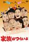 山田洋次、橋爪功 『家族はつらいよ』 『東京家族』の豪華キャスト8人が再集結&音楽は久石譲が担当の山田監督待望の喜劇