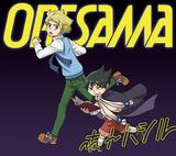 ORESAMA 「ホトハシル」 独自のディスコ・ポップ路線推進する2人組のニュー・シングル