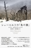 「シューベルトの『冬の旅』」 稀代の知性派テノール、イアン・ボストリッジがドイツ・リート最高峰を徹底解説した一冊