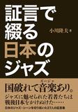 小川隆夫「証言で綴る日本のジャズ」 戦後に独特な発展遂げたシーンを秋吉敏子や渡辺貞夫ら27人の貴重な証言で綴った一冊
