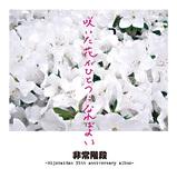 非常階段 『咲いた花がひとつになればよい~Hijokaidan 35th anniversary album~』