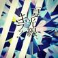 """一十三十一、夏の連続配信シングル第2弾""""夏光線、キラッ。""""のダイジェスト音源公開"""