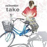 reGretGirl 『take』 さらに女々しく、さらにキャッチーに