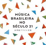 VA 『Musica Brasileira no Seculo 21 ~21世紀ブラジル音楽〜』 同名ガイド本と連動、現在進行形のおもしろさ知れるコンピ