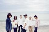Suchmos『FIRST CHOICE LAST STANCE』自主レーベルからの第1弾作品を通じて提示する、バンドのスタンスと最新モード
