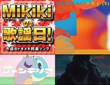 ROTH BART BARON、YENMA、寝坊主、Meitei / 冥丁……Mikiki編集部員が今週オススメの邦楽曲