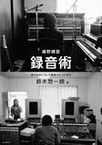 鈴木惣一朗が細野晴臣と録音エンジニアの語りを基に、細野作品の創り方を浮き彫りにするドキュメンタリー本「細野晴臣 録音術」